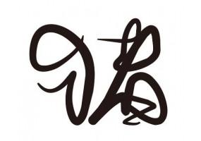 Sticker lettre chinoise chien