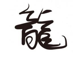 Sticker lettre chinoise dragon