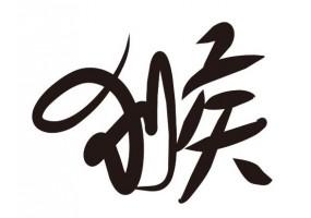 Sticker lettre chinoise gorille