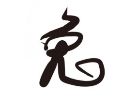 Sticker lettre chinoise lapin