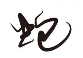 Sticker lettre chinoise serpent