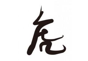 Sticker lettre chinoise tigre
