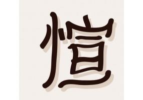 Sticker lettre chinoise
