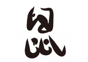 Sticker lettre chinoise rat
